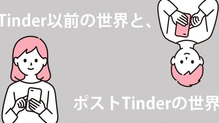 Tinder以前の世界と、ポストTinderの世界