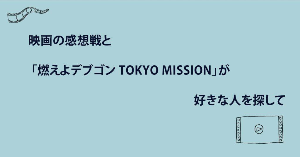 映画の感想戦と「燃えよデブゴン TOKYO MISSION」が好きな人を探して